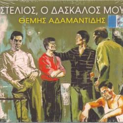 ΑΔΑΜΑΝΤΙΔΗΣ ΘΕΜΗΣ ΣΤΕΛΙΟΣ Ο ΔΑΣΚΑΛΟΣ ΜΟΥ CD
