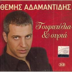 ΑΔΑΜΑΝΤΙΔΗΣ ΘΕΜΗΣ ΤΣΙΦΤΕΤΕΛΙΑ & ΣΥΡΤΑ 2 CD