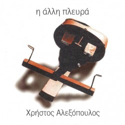 ALEXOPOULOS Christos the other side
