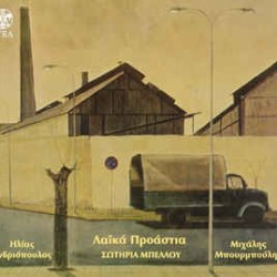 ANDRIOPOULOS ILIAS BOURBOULIS MICHALIS BELLOU SOTIRIA LAIKA PROASTIA CD