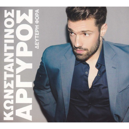 ARGYROS Constantine for the second time