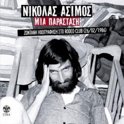 NIKOLAS ASIMOS A PERFORMANCE 2 LP
