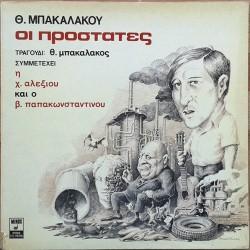 BAKALAKOS THOMAS PROSTATES CD