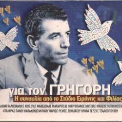 BITHIKOTSIS GRIGORIS GIA TON GRIGORI LIVE CD