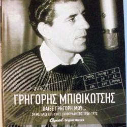 BITHIKOTSIS GRIGORIS PAIXE GRIGORI MOU CD