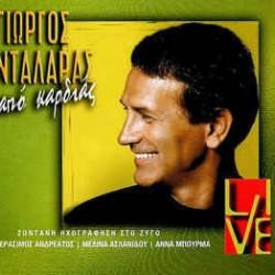 DALARAS GIORGOS APO KARDIAS CD