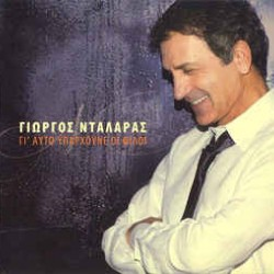 DALARAS GIORGOS GY THIS THERE ARE FRIENDS CD