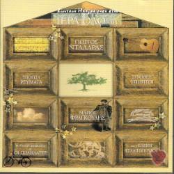 DALARAS GIORGOS ZONTANI RECORDING ON IERA ODO II CD