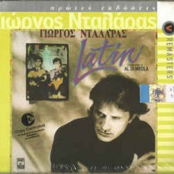 ΝΤΑΛΑΡΑΣ ΓΙΩΡΓΟΣ LATIN CD