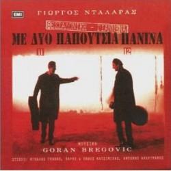 DALARAS GIORGOS BREGOVIC GORAN THESSALONIKI GIANNENA WITH TWO SHOES PANINA CD