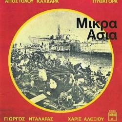 DALARAS GIORGOS ALEXIOU HARIS KALDARAS APOSTOLOS PYTHAGORAS MIKRA ASIA CD