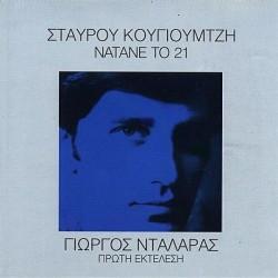 DALARAS GIORGOS NA TANE TO 21 CD