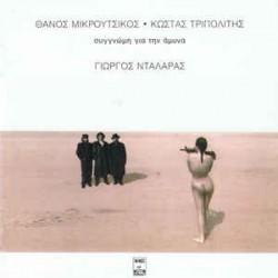 DALARAS GIORGOS SORRY FOR DEFENSE CD