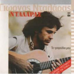 DALARAS GIORGOS TA TRAGOUDIA MOU CD