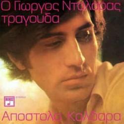 DALARAS GIORGOS TRAGOUDA APOSTOLO KALDARA CD