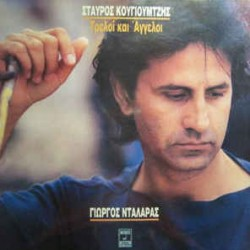 DALARAS GIORGOS KOUGIOUMTZIS STAVROS TRELOI KE ANGELOI CD