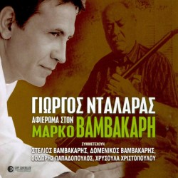 ΝΤΑΛΑΡΑΣ ΓΙΩΡΓΟΣ ΑΦΙΕΡΩΜΑ ΣΤΟΝ ΜΑΡΚΟ ΒΑΜΒΑΚΑΡΗ CD