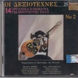 ΔΕΞΙΟΤΕΧΝΕΣ no 2 CD