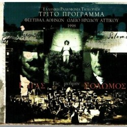 THIRD PROGRAM OF RIGA SOLOMOS in memory