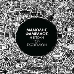 FAMELLOS MANOLIS I EPOCHI TON SKOUPIDION CD