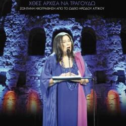 FARANTOURI MARIA YESTERDAY I STARTED SINGING 2CD + DVD