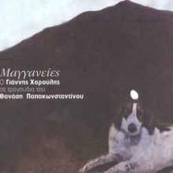 CHAROULIS GIANNIS MANGANIES CD