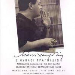 HATZIDAKIS MANOS 5 KYKLOI TRAGOUDION CD