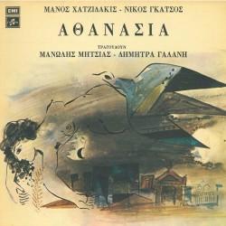 HATZIDAKIS MANOS MITSIAS MANOLIS GALANI DIMITRA ATHANASIA CD
