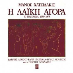 HATZIDAKIS MANOS I LAIKI AGORA 30 SONGS CD