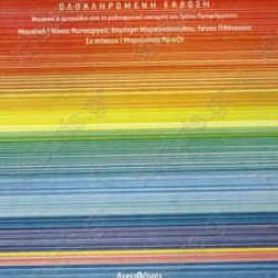 HATZIDAKIS MANOS EDO LILIPOUPOLI BOX EDITION CD
