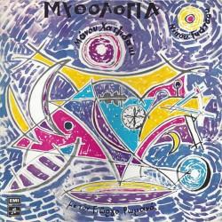 HATZIDAKIS MANOS ROMANOS GIORGOS MYTHOLOGY CD
