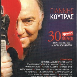 KOUTRAS GIANNIS 30 YEARS FRIENDS LIVE RECORDING AT THE ROCK THEATER 2CD + DVD