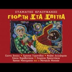 KRAOUNAKIS STAMATIS 2020 CELEBRATION AT HOMES CD