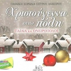 CHILDREN'S CHOIRS OF SPYROS LAMPROS 2015 CHRISTMAS IN THE CITY CHILDREN AND DREAMERS