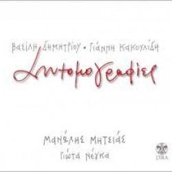 MITSIAS MANOLIS NEGA GIOTA ABBREVIATIONS CD
