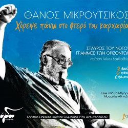 MIKROUTSIKOS THANOS 2020 DANCE ON THE WING OF KARCHARIA CD