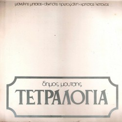 MOUTSIS DIMOS TETRALOGIA CD