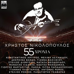 NIKOLOPOULOS CHRISTOS 2020 55 YEARS CHRISTOS NIKOLOPOULOS 2 CD