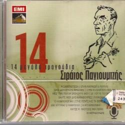 ΠΑΓΙΟΥΜΤΖΗΣ ΣΤΡΑΤΟΣ 14 ΜΕΓΑΛΑ ΤΡΑΓΟΥΔΙΑ CD