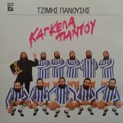 PANOUSIS TZIMIS RAILWAY EVERYWHERE LP
