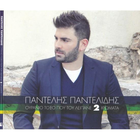 PANTELIDIS PANTELIS OURANIO TOXO POU TOU LIPANE 2 COLORS CD