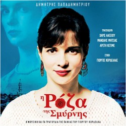 PAPADIMITRIOU DIMITRIS I ROZA TIS SMYRNIS (OST) CD