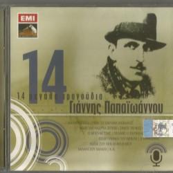 ΠΑΠΑΙΩΑΝΝΟΥ ΓΙΑΝΝΗΣ 14 ΜΕΓΑΛΑ ΤΡΑΓΟΥΔΙΑ CD