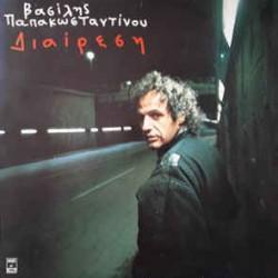 PAPAKONSTANTINOU VASILIS DIVISION CD