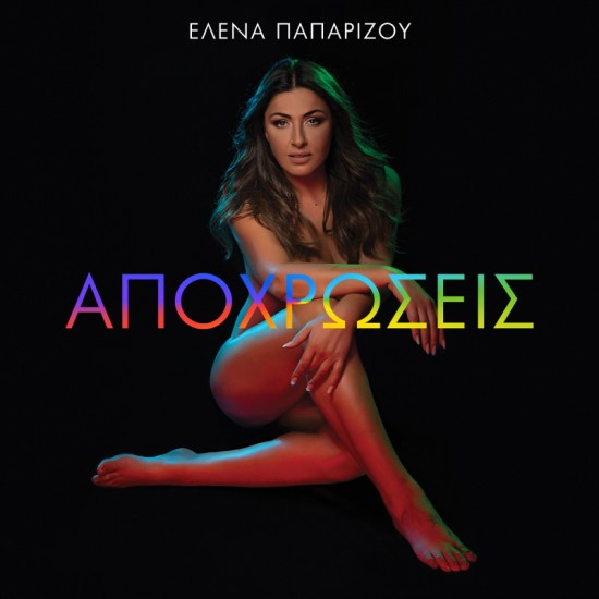 ΠΑΠΑΡΙΖΟΥ ΕΛΕΝΑ 2021 ΑΠΟΧΡΩΣΕΙΣ CD