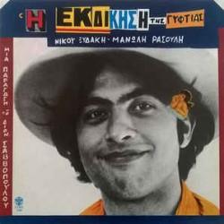 XYDAKIS NIKOS RASOULIS MANOLIS THE VENGEANCE OF GYPTIA WITH NIKOS PAPAZOGLOU LP