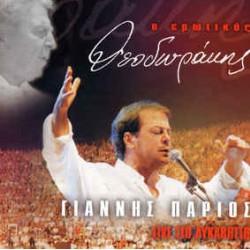 PARIOS GIANNIS O EROTIKOS THEODORAKIS LIVE CD