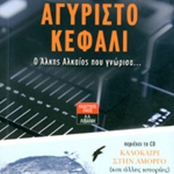 PASCHALIDIS MILTOS AGYRISTO KEFALI BOOK + CD