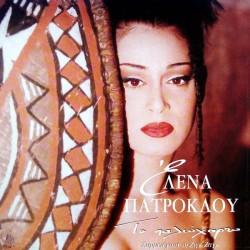 PATROKLOU Elena the old paper