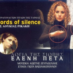 PETA Eleni words of silence
